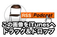 iTunesでパイクルを聞こう!